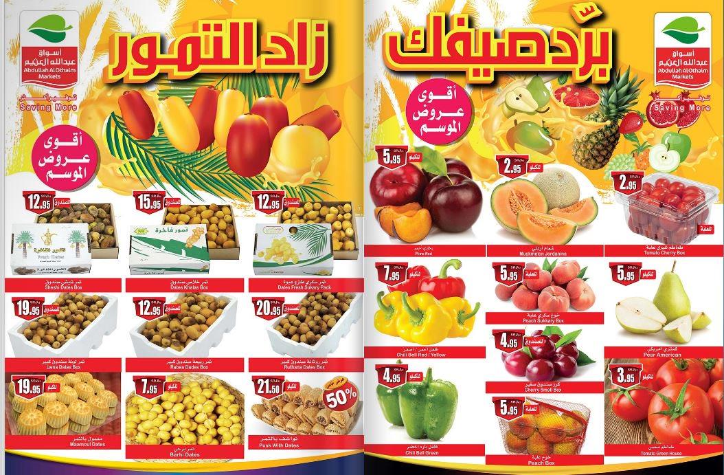 عروض العثيم الاسبوعية منتجات الطعام